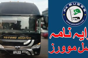 Faisal Movers Fare list Updated 2021