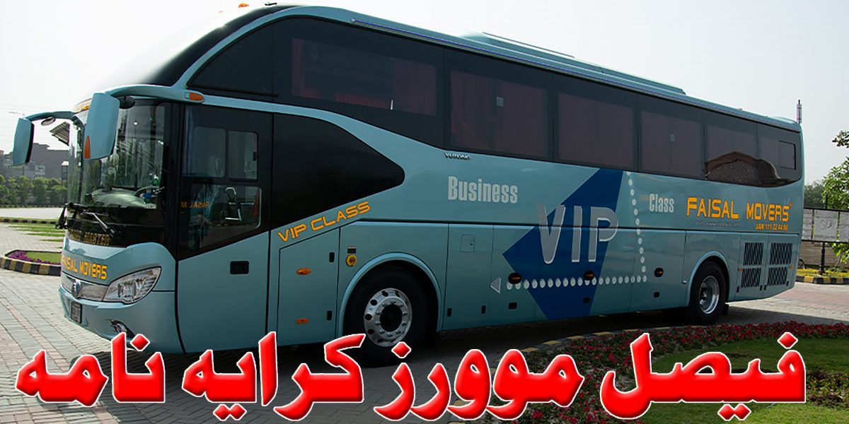 Faisal Movers Fare list Updated 2020