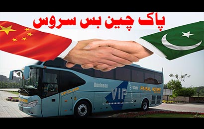 Pakistan to China Bus Service | Faisal Movers
