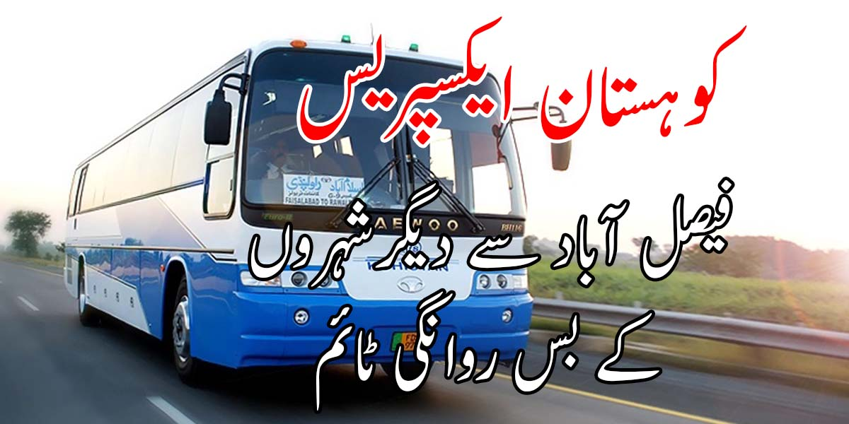 Kohistan Express Bus Timing | Kohistan Fares List
