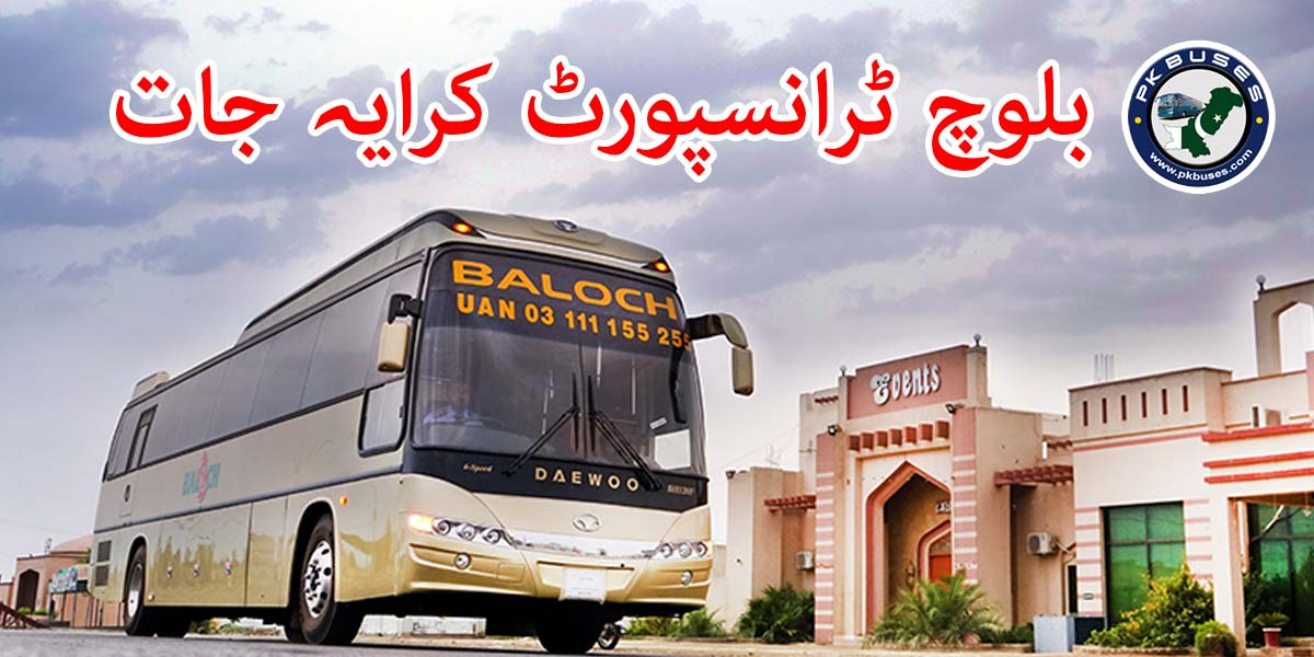 baloch daewoo ticket price fare list