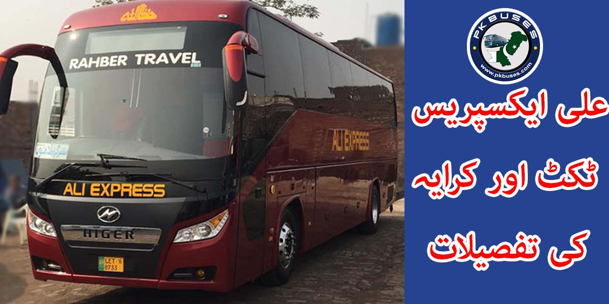 ali express ticket price fares list
