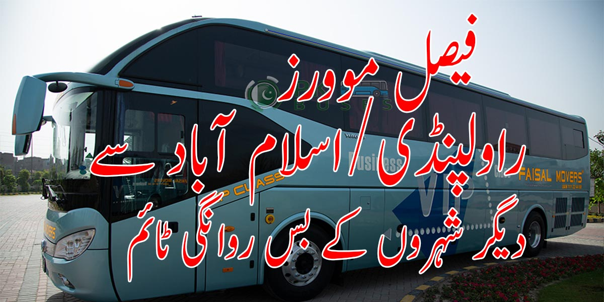 Faisal Movers Time Schedule from Islamabad