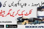 faisal movers and sania express online ticket booking information