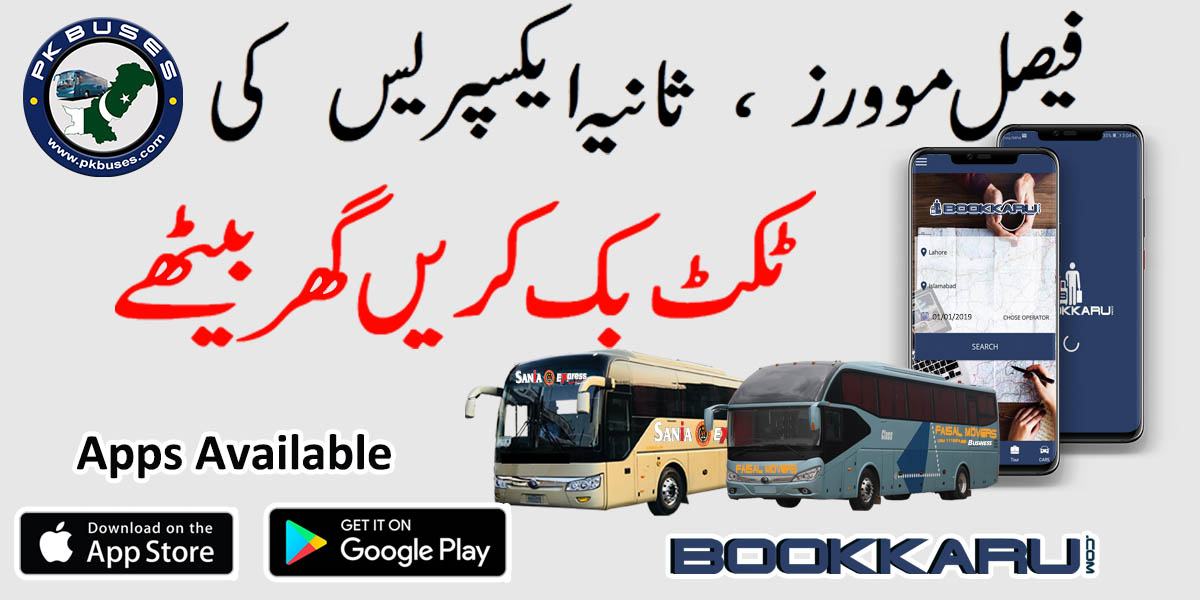 Faisal Movers Online Booking | How to Book tickets Online?