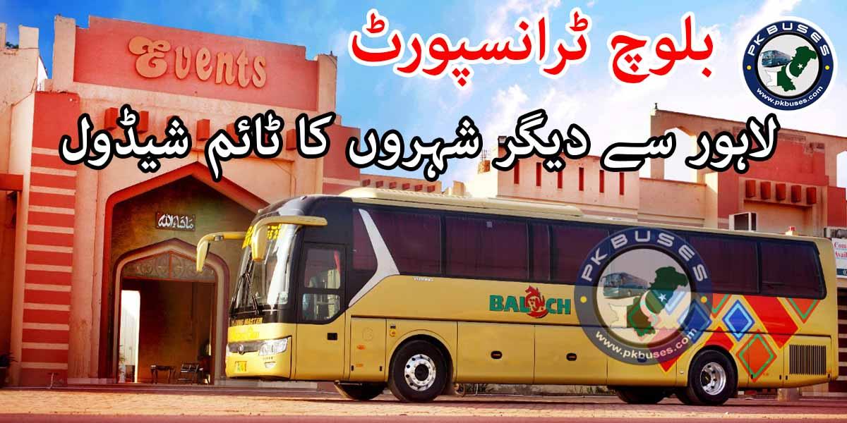 baloch daewoo schedule