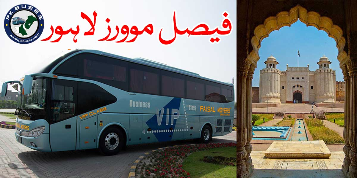 faisal movers lahore