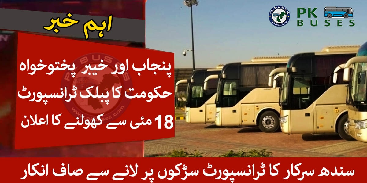 Public Transport to Reopen on 18 May in KPK and Punjab