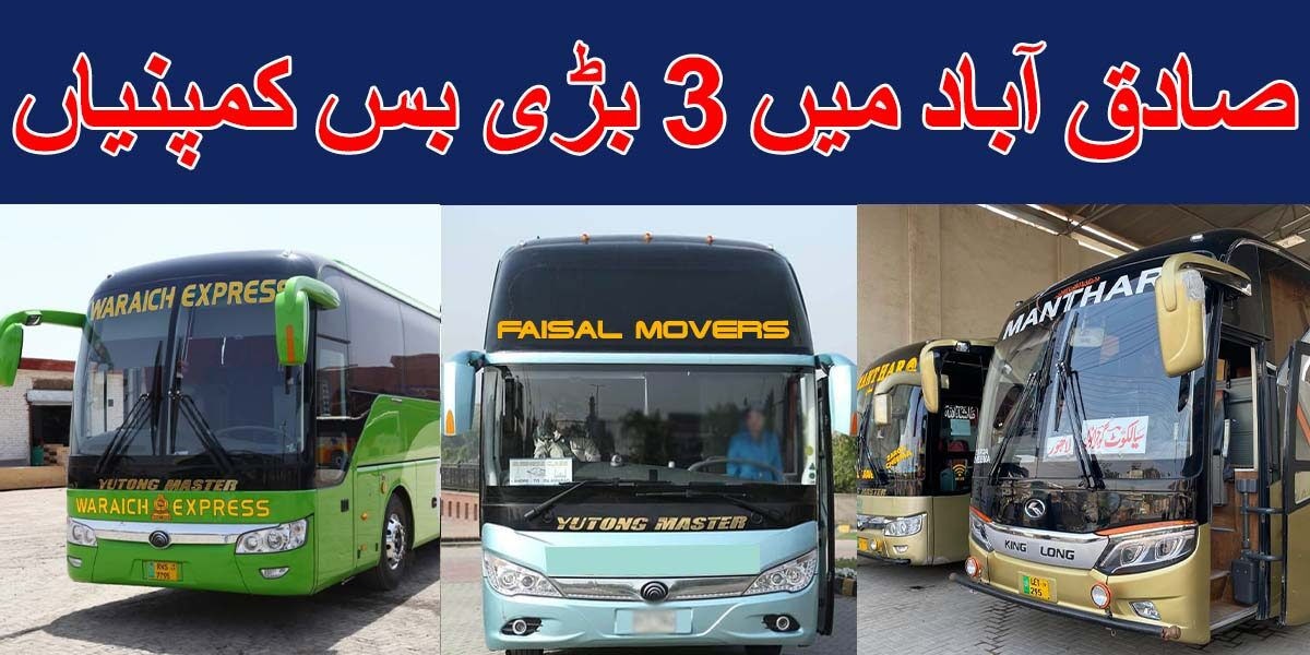Top 3 Bus Companies to travel from Sadiqabad. Manthar Transport Company