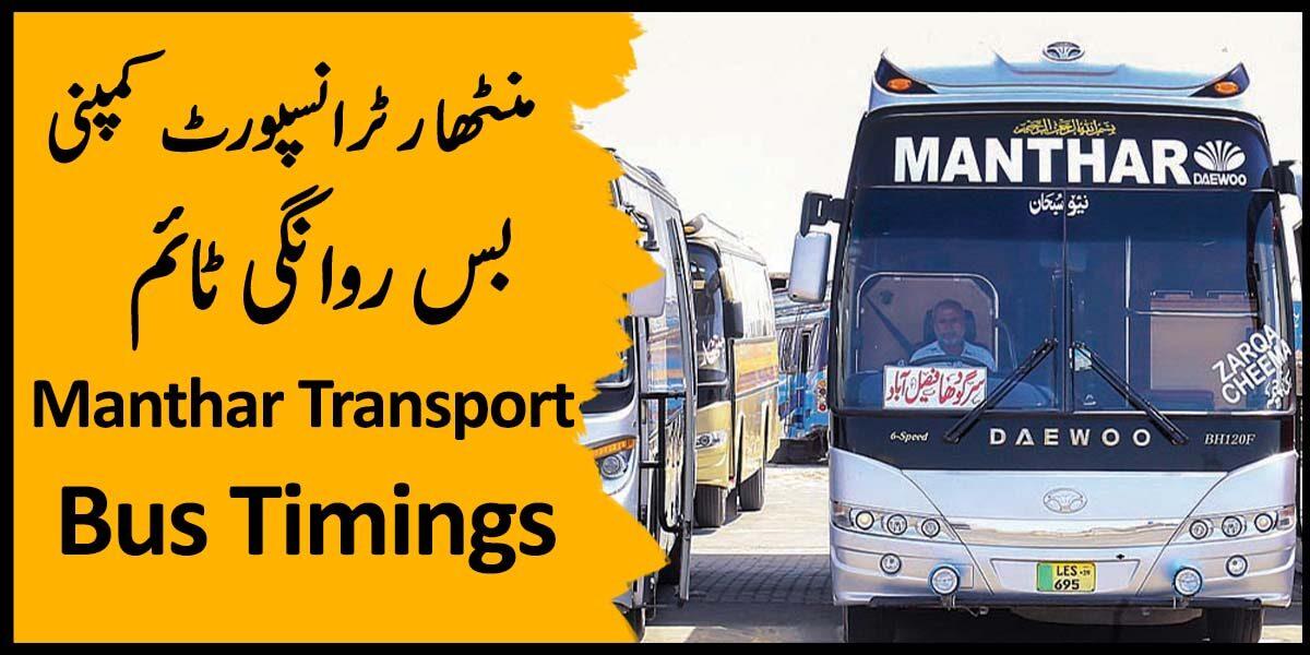 manthar transport company bus timings for Lahore, Karachi, Islamabad, Sadiqabad, Rahim Yar Khan, Sialkot, Gujranwala, Faisalabad