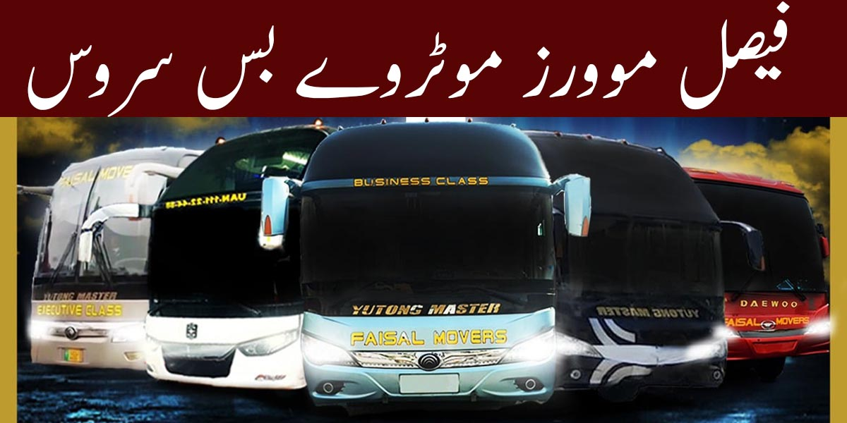 Faisal Movers is Operating on Motorways all over Pakistan