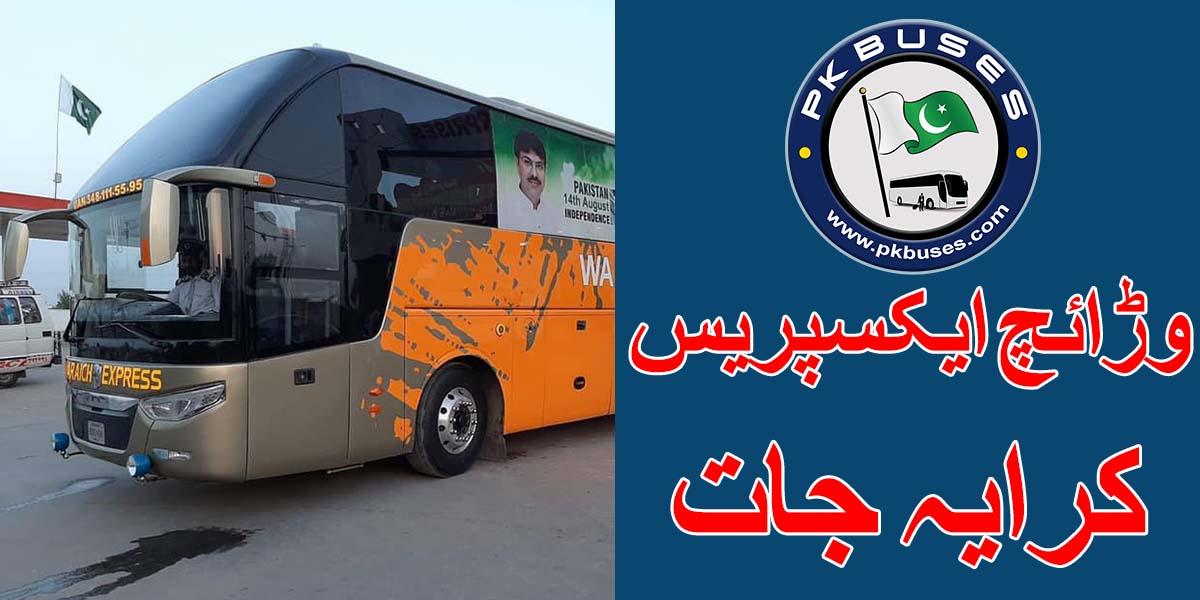waraich express ticket price fares list for Lahore, karachi, sadiqabad, islamabad, multan, sialkot, faisalabad